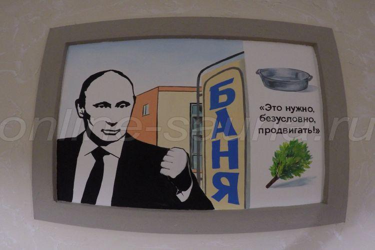 Русский Пар, сауна